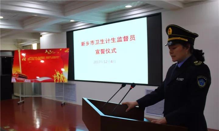 新乡市举行国家宪法日全市卫生计生监督员宣誓活动